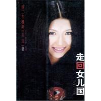 【二手书8成新】走回女儿国 [美] 杨二车娜姆 中国青年出版社
