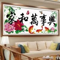 悟客/wuke精准印花十字绣家和万事兴年年有余荷花鲤鱼1.2刺绣套件新款客厅画书房卧室1.3米小幅简单