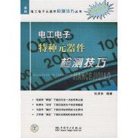 电工电子特种元器件检测技巧 杜虎林 中国电力出版社 9787508345871