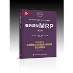 奥列基谈MRP(第三版) (美)Carol Ptak(卡萝尔・普塔克),Chad Smith(查德・史 电子工业出版社