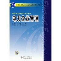 电力企业管理,卢建昌,中国电力出版社,9787508358246