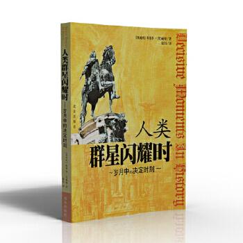 人类群星闪耀时:岁月中的决定时刻(图本版) (奥)斯蒂芬·茨威格  ,张伟 北京出版社 9787200050349