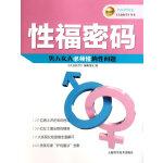 名医伴你行――大众医学丛书(精选版) 性福密码