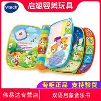 伟易达VTech双语启蒙音乐书音乐早教玩具宝宝益智学习早教书