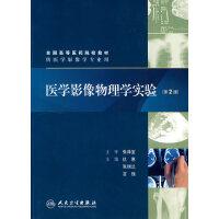 【正版二手书9成新左右】医学影像物理学实验(第2版 仇惠 等 人民卫生出版社