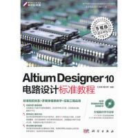 【正版二手书9成新左右】Altium Designer Summer 10电路设计标准教程 王渊峰,戴旭辉 科学出版社