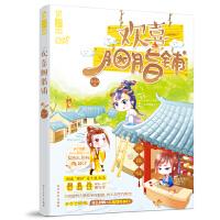 【二手书8成新】欢喜胭脂铺 枝上月 北方文艺出版社