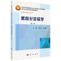 美容化妆品学(第2版) 李雪飞,晏志勇 科学出版社 9787030496478