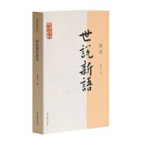 世说新语译注 刘义庆 撰,张�种�注 上海古籍出版社 9787532563913