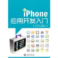 iPhone应用开发入门