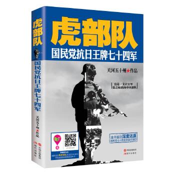 虎部队—国民党抗日王牌七十四军(pdf+txt+epub+azw3+mobi电子书在线阅读下载)