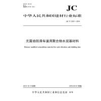 无震动防滑车道用聚合物水泥基材料 JC/T2237-2014