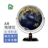 fun globe地球仪30cm高清浮雕大号触控万向台灯学生用书房摆件AR