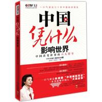 【正版二手书9成新左右】中国凭什么影响世界:中国改变世界的六大符号 高先民,张凯华 四川教育出版社