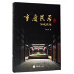 重庆民居(上卷) 传统聚落 冯维波 重庆大学出版社 9787568909020