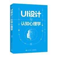 UI设计与认知心理学(全彩)