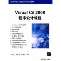 Visual C#2008程序设计教程(高等学校计算机应用规划教材) 金雪云,陈建伟,张爱玲著 清华大学出版社 978
