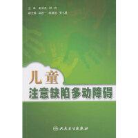 儿童注意缺陷多动障碍 赵学良 人民卫生出版社 9787117135146