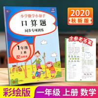 开心教育 小学数学小帮手 口算题同步专项训练 一年级上册