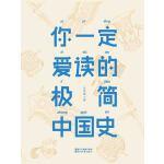 你一定爱读的极简中国史(2017新版)(电子书)