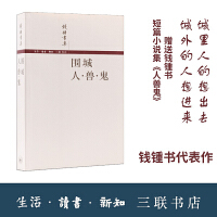 围城 (三联版,辑钱锺书先生代表作《围城》+《人· 兽· 鬼》,李现推荐)