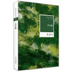 张爱玲全集04:半生缘(2012年全新修订版)