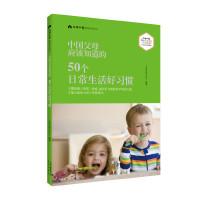 《中国父母应该知道的 50个日常生活好习惯》