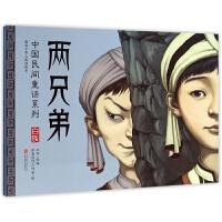 两兄弟(白族暖房子华人原创绘本)(精)/中国民间童话系列