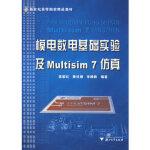 【旧书二手书9成新】模电数电基础实验及Multisim 7仿真 蒋黎红,黄培根,朱维婷著 9787308051798