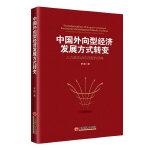 中国外向型经济发展方式转变
