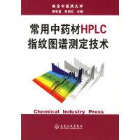 常用中药材HPLC指纹图谱测定技术