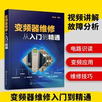 变频器维修从入门到精通 变频器故障检修检测技巧教程 变频器维修电力电子技术基础 变频器晶体管维修书籍