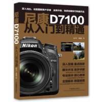 尼康D7100从入门到精通 侯月光,谢建国 中国摄影出版社 9787517900429 新华书店 正版保障