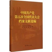 中国共产党第五次全国代表大会档案文献选编