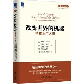 改变世界的机器(pdf+txt+epub+azw3+mobi电子书在线阅读下载)