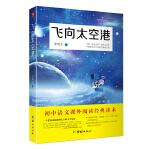 飞向太空港:教育部编八年级(上)语文教科书纪实作品阅读指定书目