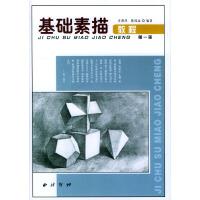 基础素描教程第一册