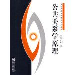 公共关系学原理,陈先红,武汉大学出版社,9787307052918