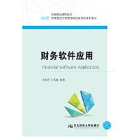 财务软件应用,丁淑芹 王先鹿,东北财经大学出版社有限责任公司,9787565427381
