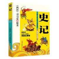 中国古代文学名著典藏:史记