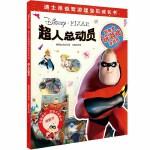 超人总动员(迪士尼益智游戏宝贝成长书)