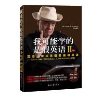 我可能学的是假英语 英语、中式英语和偏误英语 Ⅱ