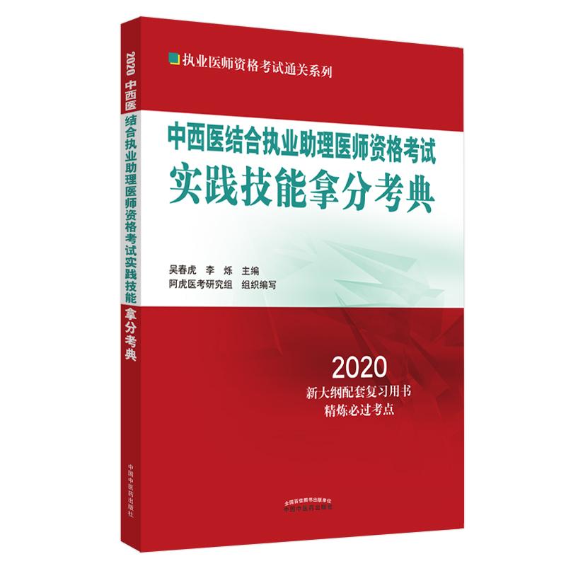 中西医结合执业助理医师资格考试实践技能拿分考典·2020执业医师资格考试通关系列