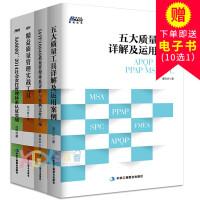 正版4册 五大质量工具+IATF16949质量管理体系+精益质量管理实战工具+SA8000:2014社会责任管理体系认