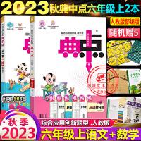 小学典中点六年级下册语文数学2本人教版2020春部编版