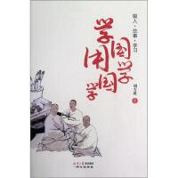 【正版二手书9成新左右】学国学 用国学:做人、处事、学习 刘方成 同心出版社
