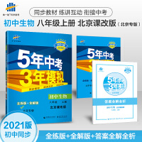 曲一线 2020版53初中同步练习册八年级上册生物北京课改版北京专用5年中考3年模拟