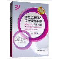 播音员主持人汉字读音手册(第2版)