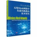 无线Mesh网络中负载均衡路由技术研究