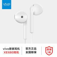 【vivo官方旗舰店】vivo XE680原装正品线控vivo耳机xe680